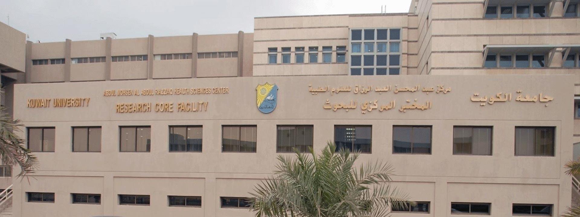 Infrastructure Works Project - Sabah al-Salem Campus1